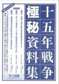 十五年戦争極秘資料集 不二出版 比較: 宇田川茨城新聞のブログ